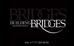 Educational Project «BUILDING BRIDGES»
