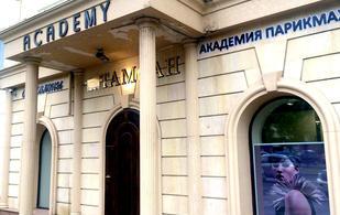 Академия Тамсан