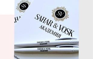 АКАДЕМИЯ SAHAR&VOSK